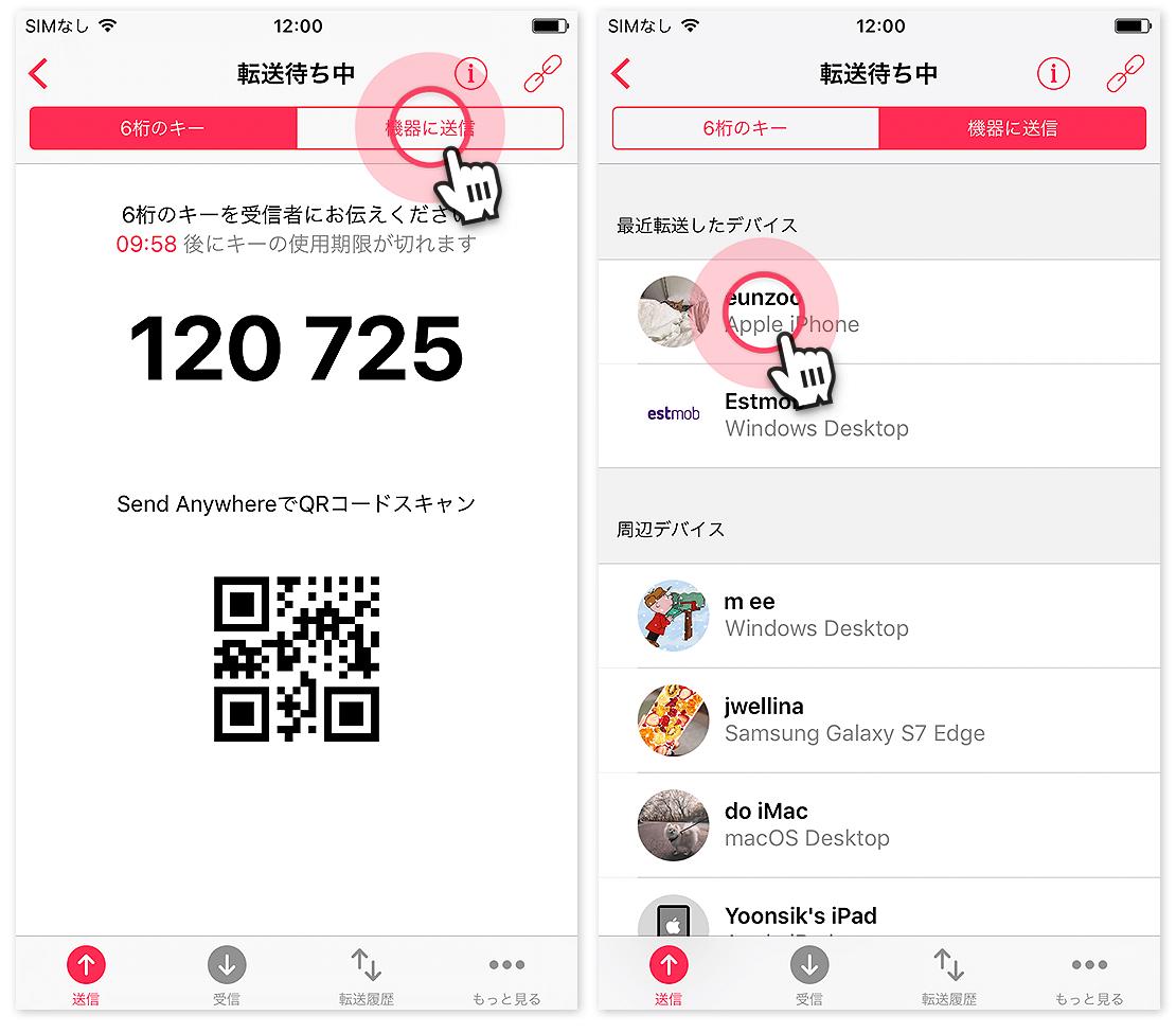 3_3_ios_to_device_ja_01