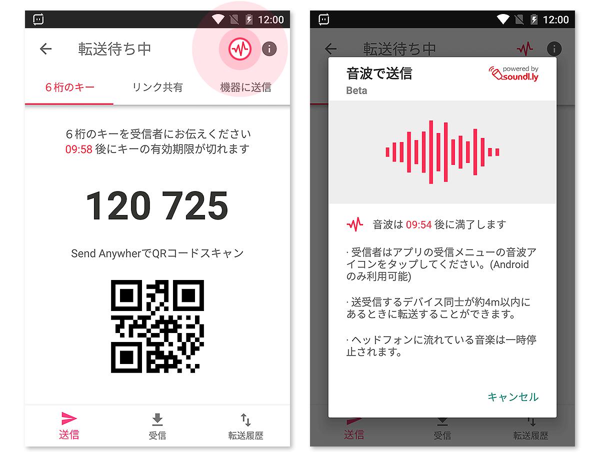 3_9_send_with_sound_01_ja