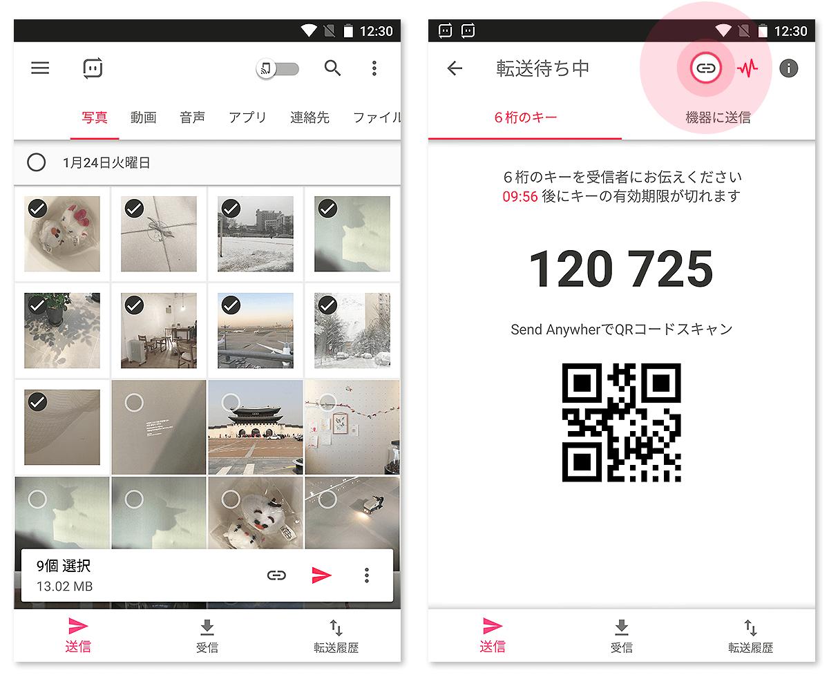 3_link_sharing_01_ja