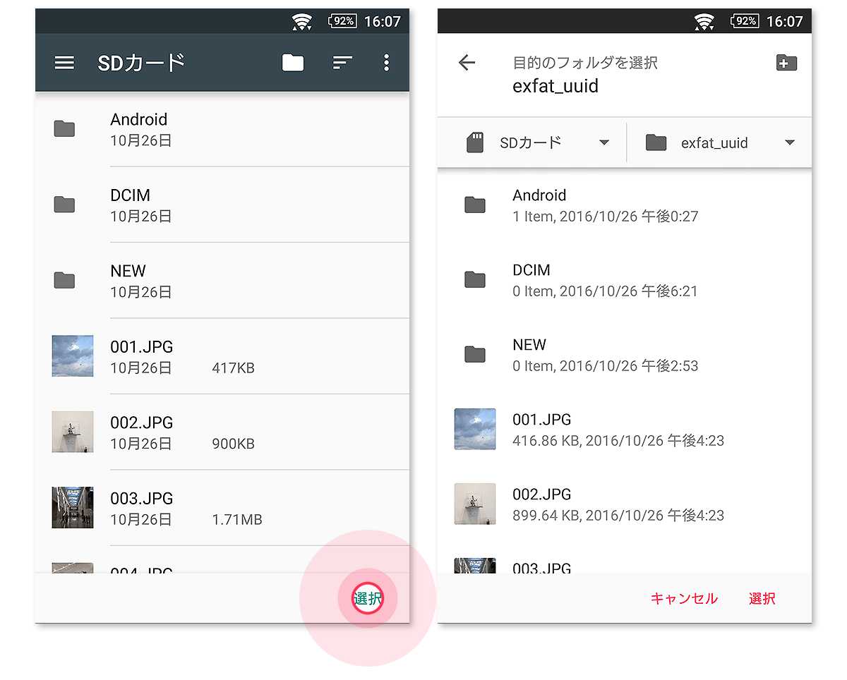 4_5_sd_card_03_jp_resized