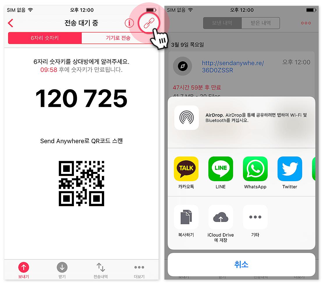 3_2_ios_share_link_ko_01_170315