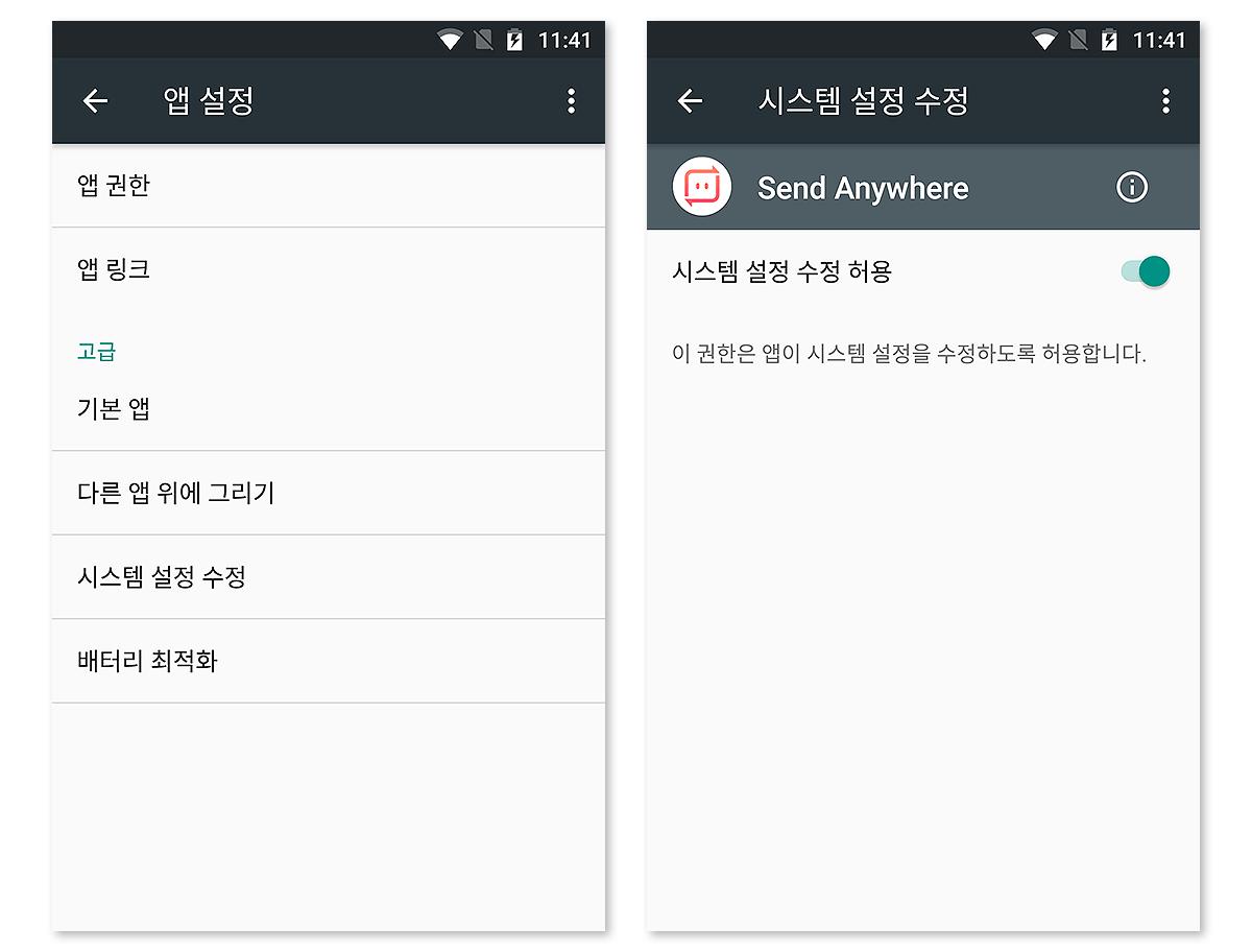 5_2_wifi_direct_settings_ko_resized