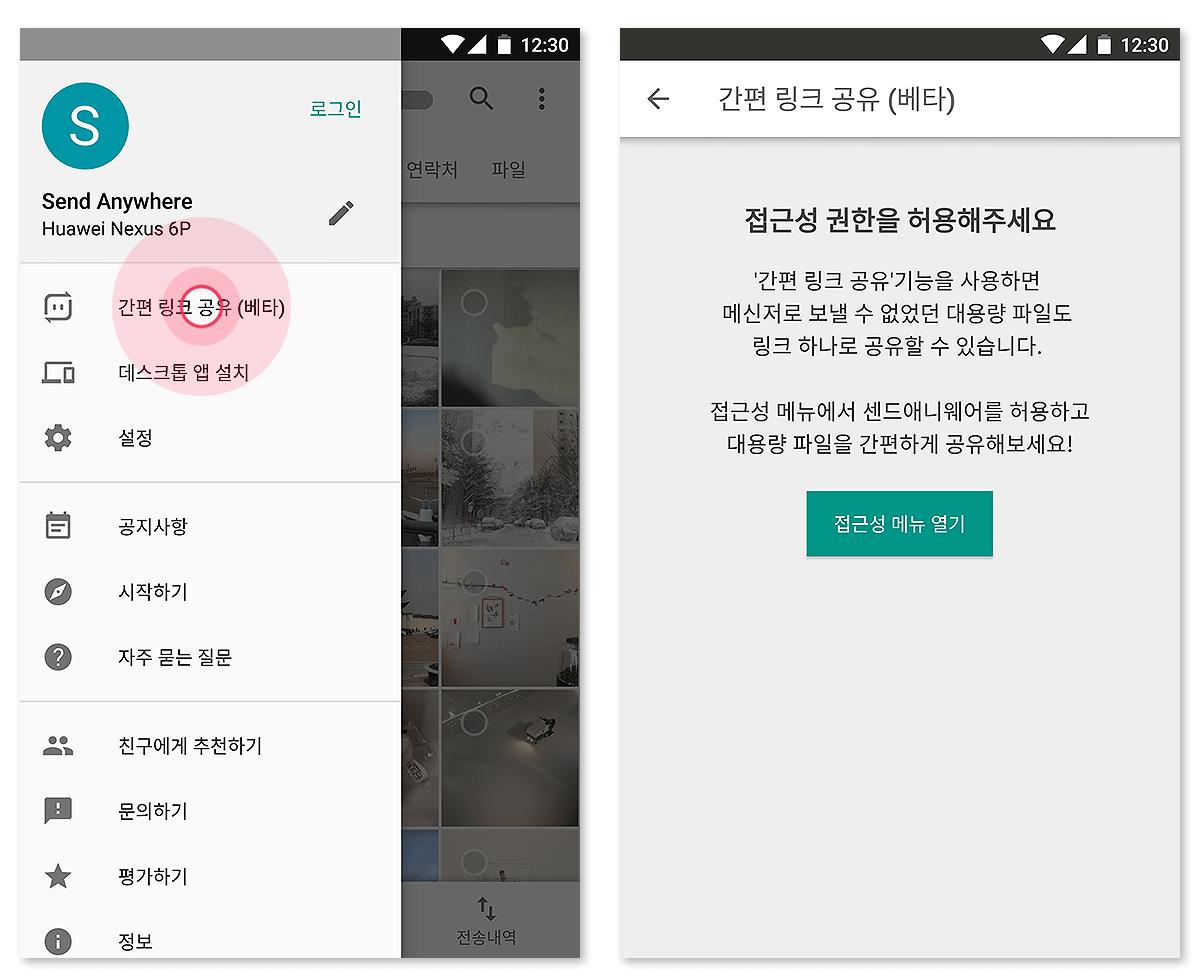 3_quick_link_share_01_ko